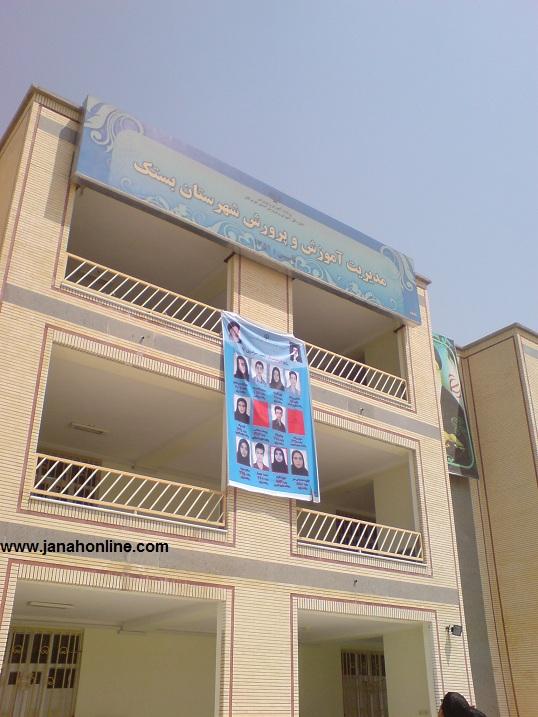 بدون شرح » یک عکس از بنرتبریک نصب شده در اداره ی آموزش پرورش بستک برای کنکوری ها